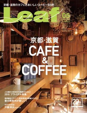 Leaf 「CAFE&COFFEE」