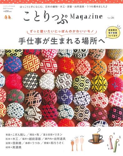 ことりっぷ Magazine Vol26