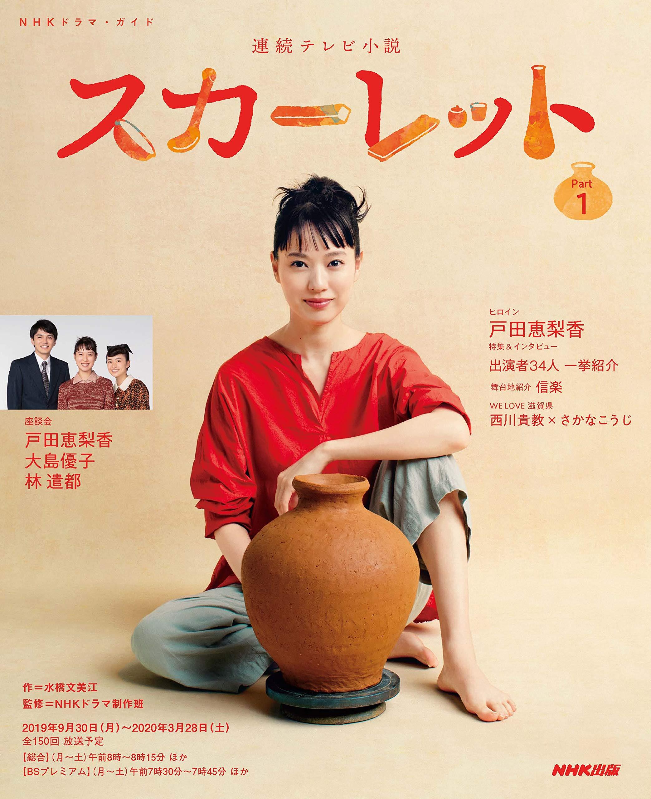 スカーレット NHKドラマ・ガイド